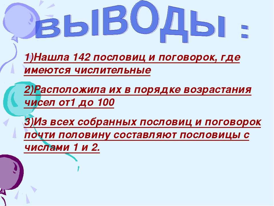 1)Нашла 142 пословиц и поговорок, где имеются числительные 2)Расположила их в...