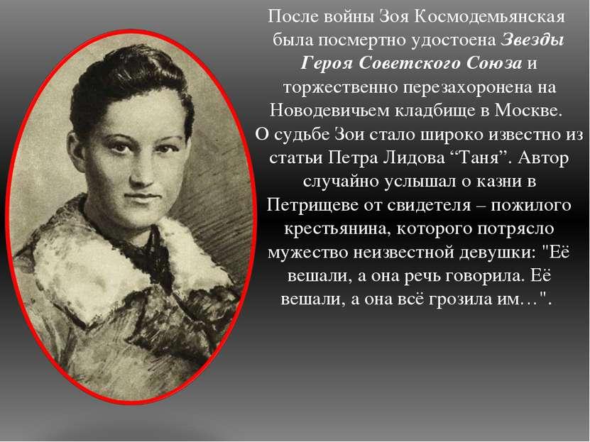 После войны Зоя Космодемьянская была посмертно удостоена Звезды Героя Советск...