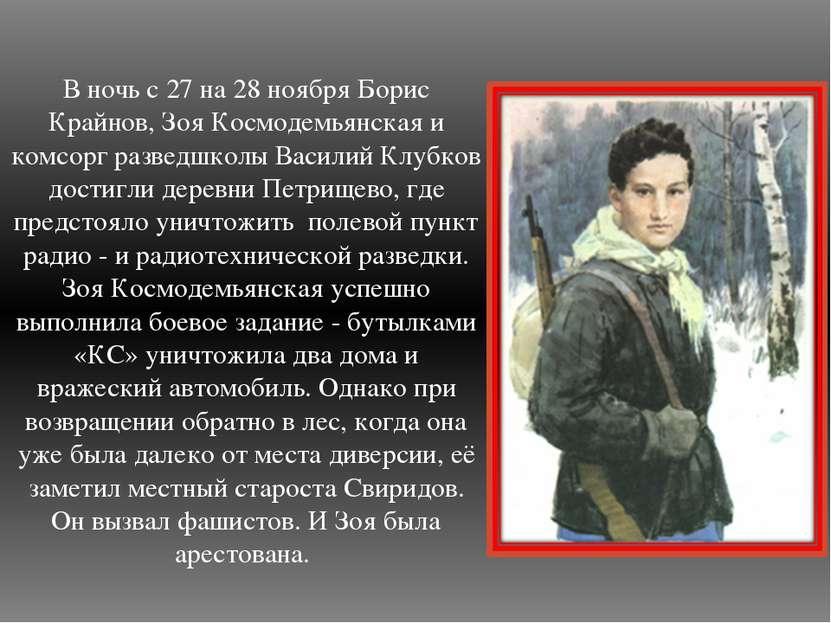 В ночь с 27 на 28 ноября Борис Крайнов, Зоя Космодемьянская и комсорг разведш...