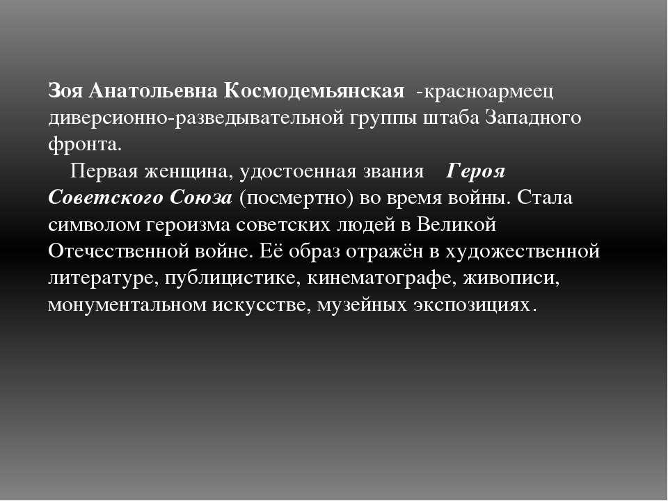 Зоя Анатольевна Космодемьянская -красноармеец диверсионно-разведывательной гр...