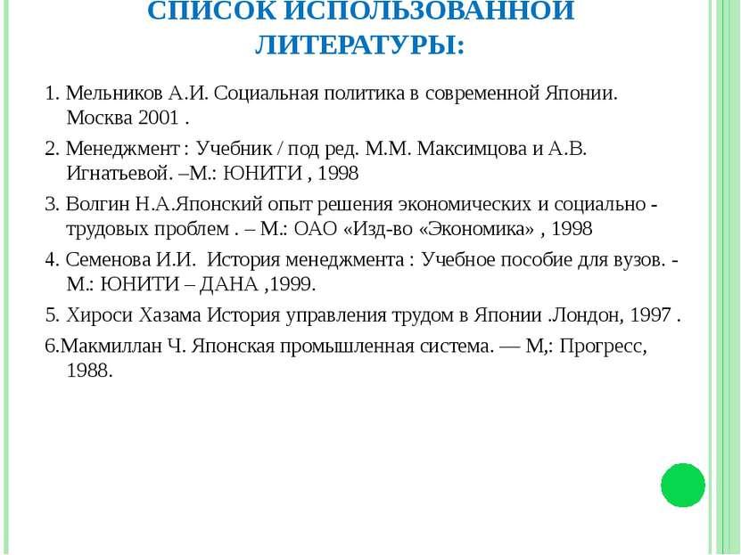 СПИСОК ИСПОЛЬЗОВАННОЙ ЛИТЕРАТУРЫ: 1. Мельников А.И. Социальная политика в сов...