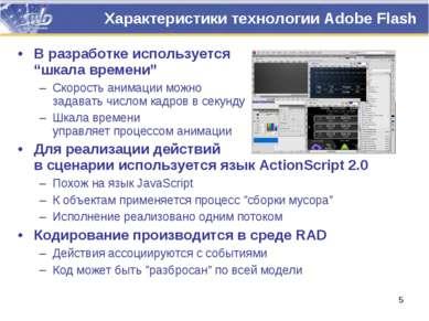 """Характеристики технологии Adobe Flash В разработке используется """"шкала времен..."""