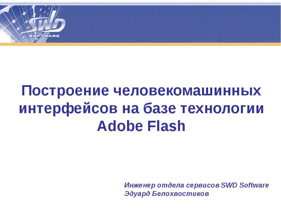 Построение человекомашинных интерфейсов на базе технологии Adobe Flash Инжене...