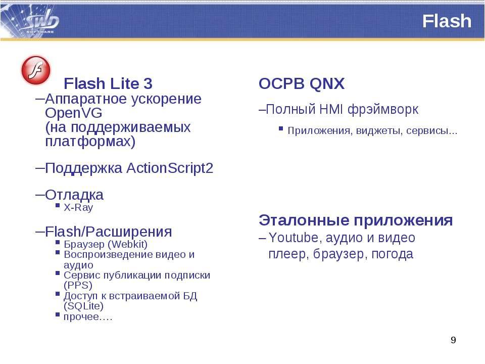 Flash Flash Lite 3 Аппаратное ускорение OpenVG (на поддерживаемых платформах)...