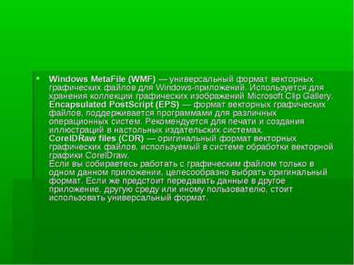Windows MetaFile (WMF) — универсальный формат векторных графических файлов дл...