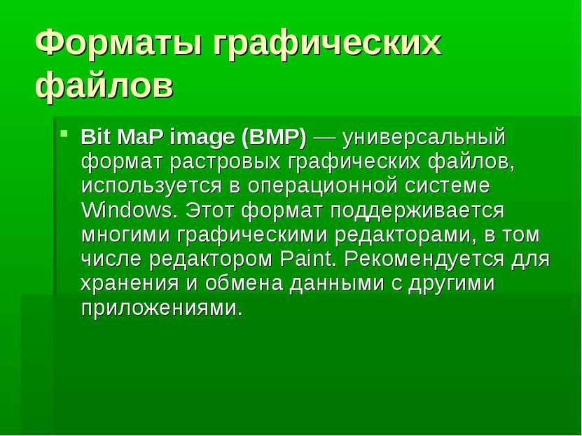 Форматы графических файлов Bit MaP image (BMP) — универсальный формат растров...
