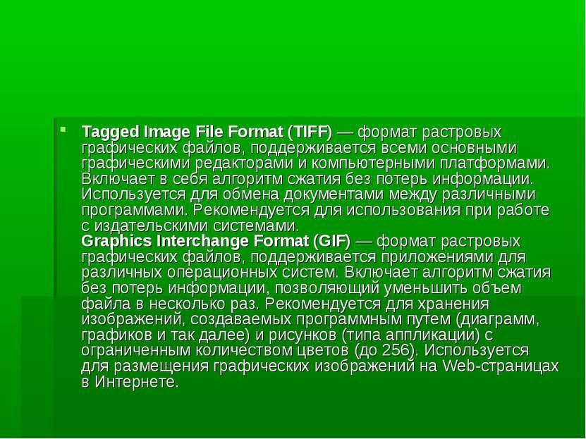 Tagged Image File Format (TIFF) — формат растровых графических файлов, поддер...
