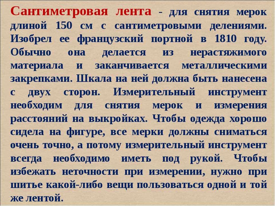 Мерки обозначаются заглавными буквами русского алфавита О - обхват С - полуоб...