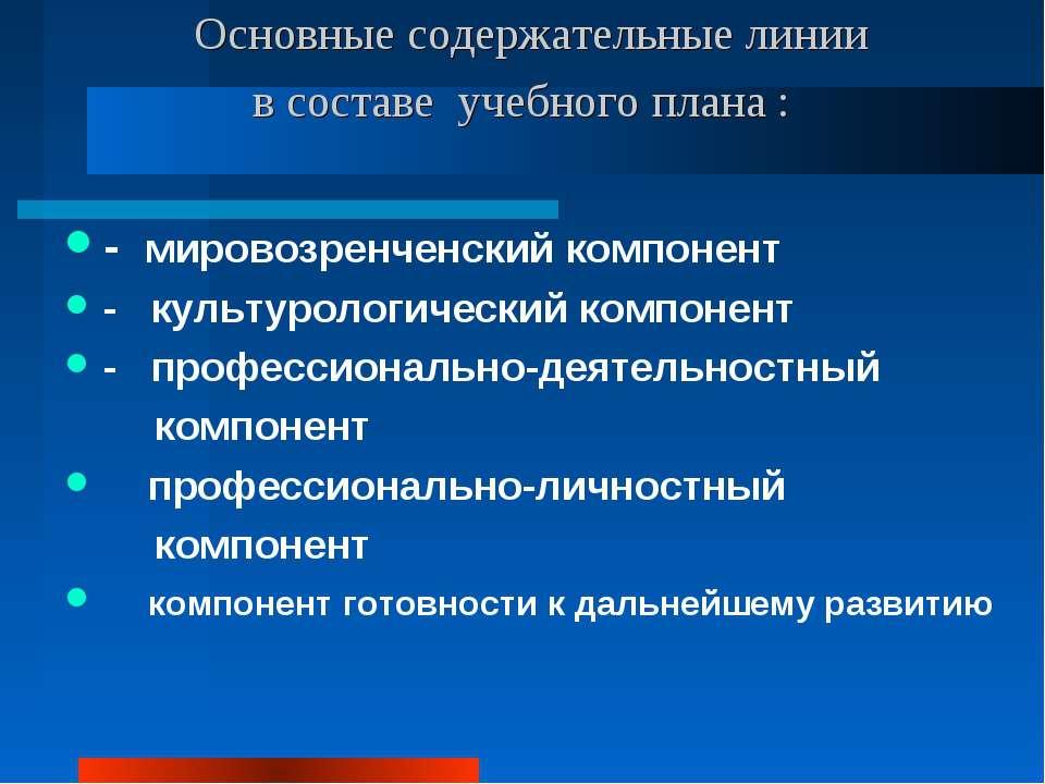 Основные содержательные линии в составе учебного плана : - мировозренченский ...