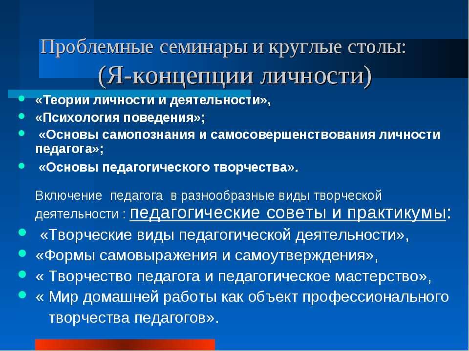 Проблемные семинары и круглые столы: (Я-концепции личности) «Теории личности ...