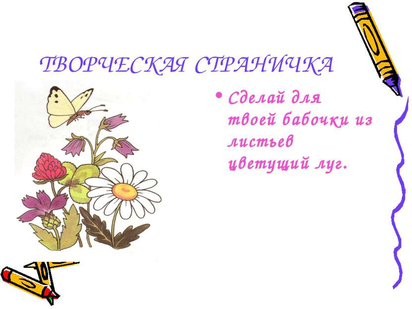 ТВОРЧЕСКАЯ СТРАНИЧКА Сделай для твоей бабочки из листьев цветущий луг.