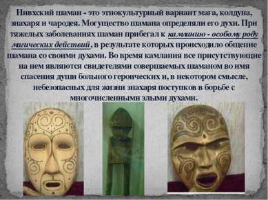 Нивхский шаман - это этнокультурный вариант мага, колдуна, знахаря и чародея....