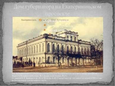 Дом губернатора на Екатерининском проспекте