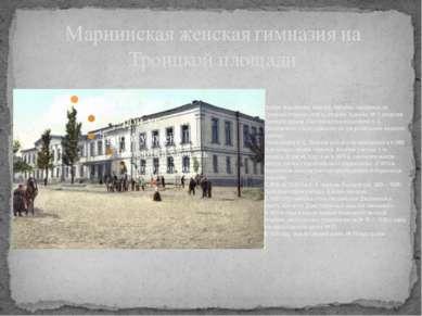 Мариинская женская гимназия на Троицкой площади