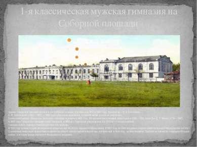 1-я классическая мужская гимназия на Соборной площади