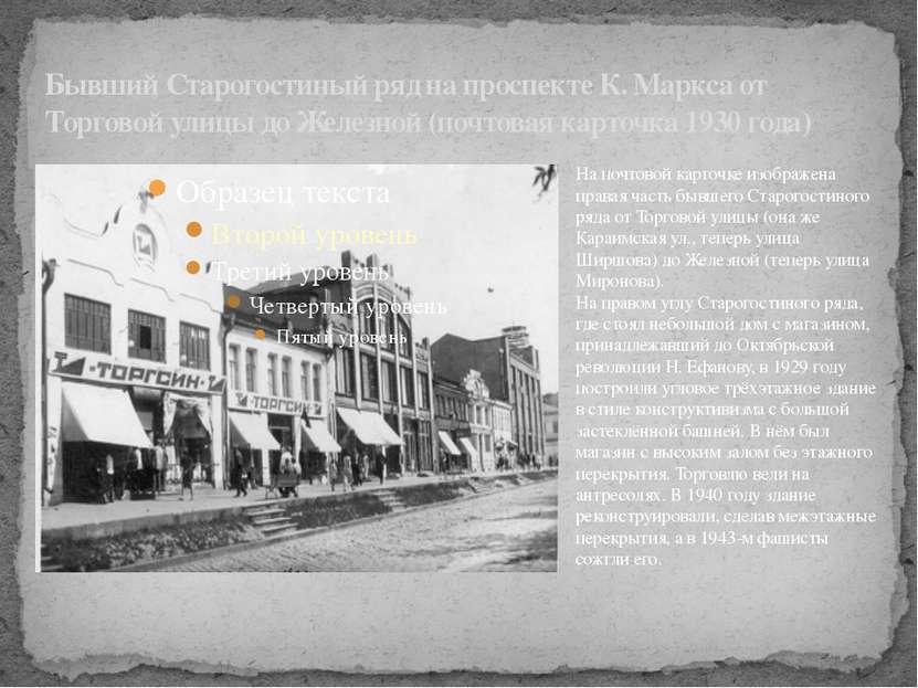 Бывший Старогостиный ряд на проспекте К. Маркса от Торговой улицы до Железной...