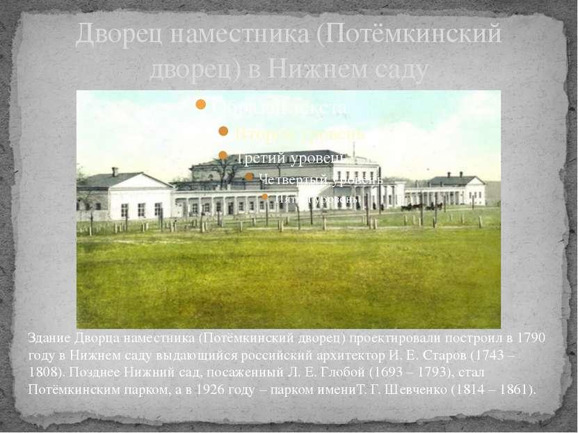 Дворец наместника (Потёмкинский дворец) в Нижнем саду