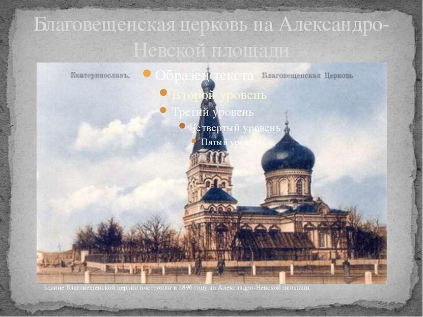 Благовещенская церковь на Александро-Невской площади