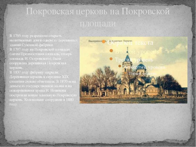 Покровская церковь на Покровской площади
