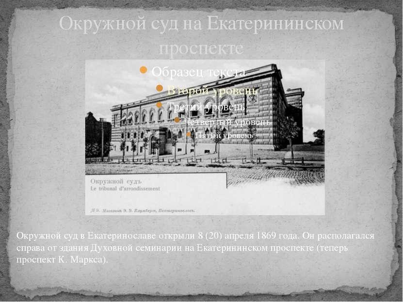 Окружной суд на Екатерининском проспекте
