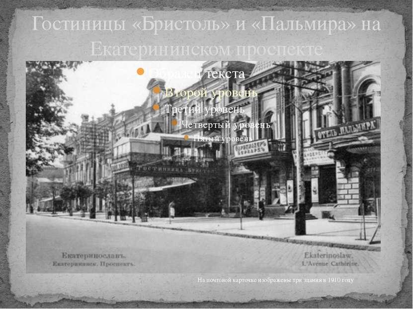 Гостиницы «Бристоль» и «Пальмира» на Екатерининском проспекте