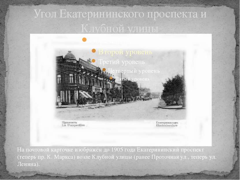 Угол Екатерининского проспекта и Клубной улицы