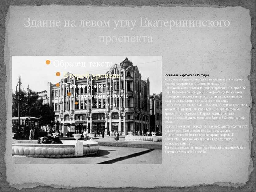 Здание на левом углу Екатерининского проспекта