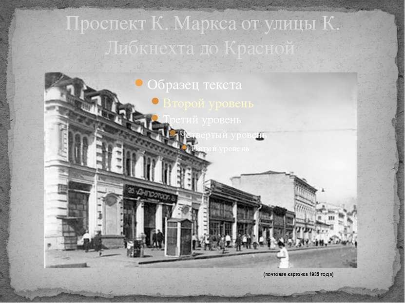 Проспект К. Маркса от улицы К. Либкнехта до Красной