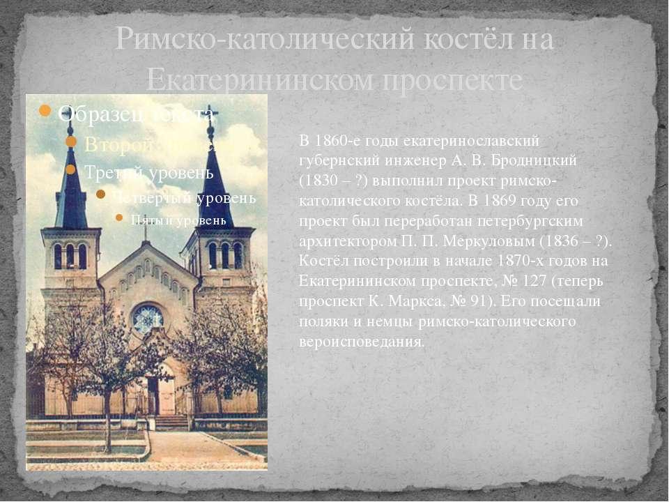 Римско-католический костёл на Екатерининском проспекте