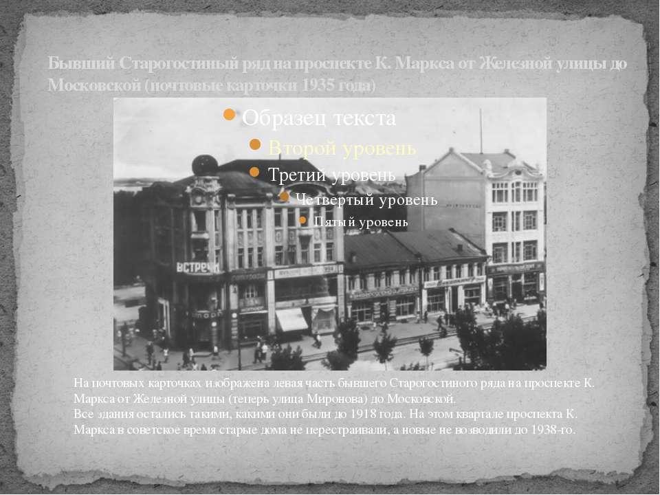 Бывший Старогостиный ряд на проспекте К. Маркса от Железной улицы до Московск...