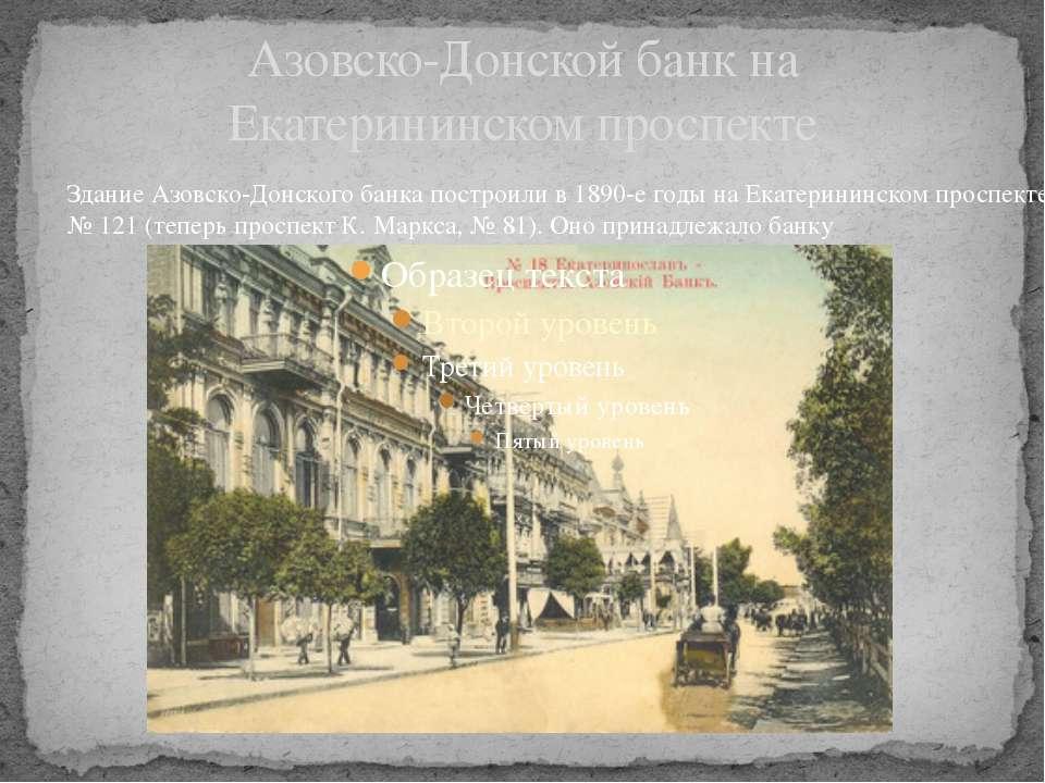 Азовско-Донской банк на Екатерининском проспекте