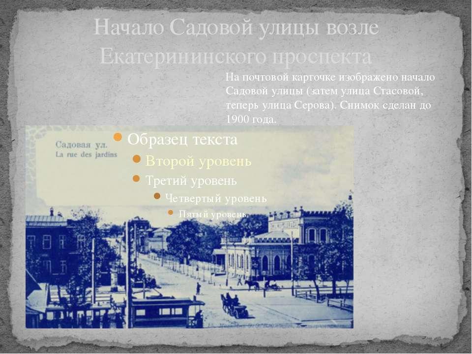 Начало Садовой улицы возле Екатерининского проспекта
