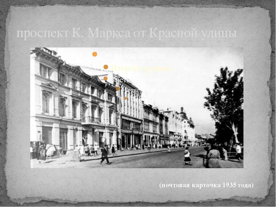 проспект К. Маркса от Красной улицы