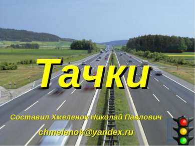 Тачки Составил Хмеленок Николай Павлович chmelenok@yandex.ru