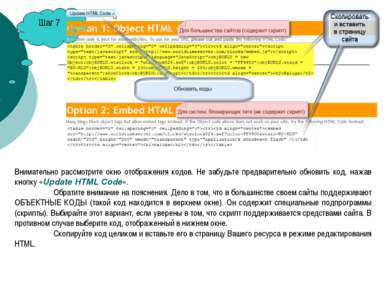 Шаг 7 Внимательно рассмотрите окно отображения кодов. Не забудьте предварител...