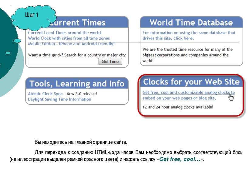 Вы находитесь на главной странице сайта. Для перехода к созданию HTML-кода ча...