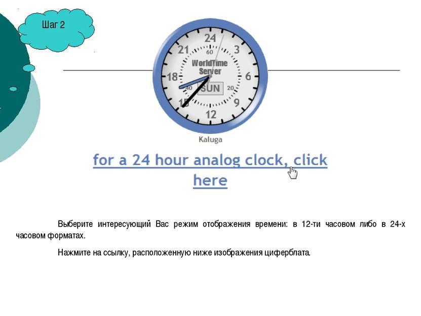 Шаг 2 Выберите интересующий Вас режим отображения времени: в 12-ти часовом ли...