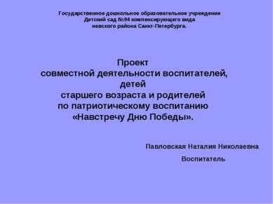 Павловская Наталия Николаевна Воспитатель Государственное дошкольное образова...