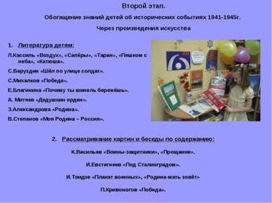 Второй этап. Обогащение знаний детей об исторических событиях 1941-1945г. Чер...