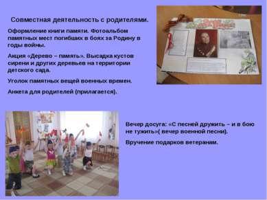 Совместная деятельность с родителями. Оформление книги памяти. Фотоальбом пам...