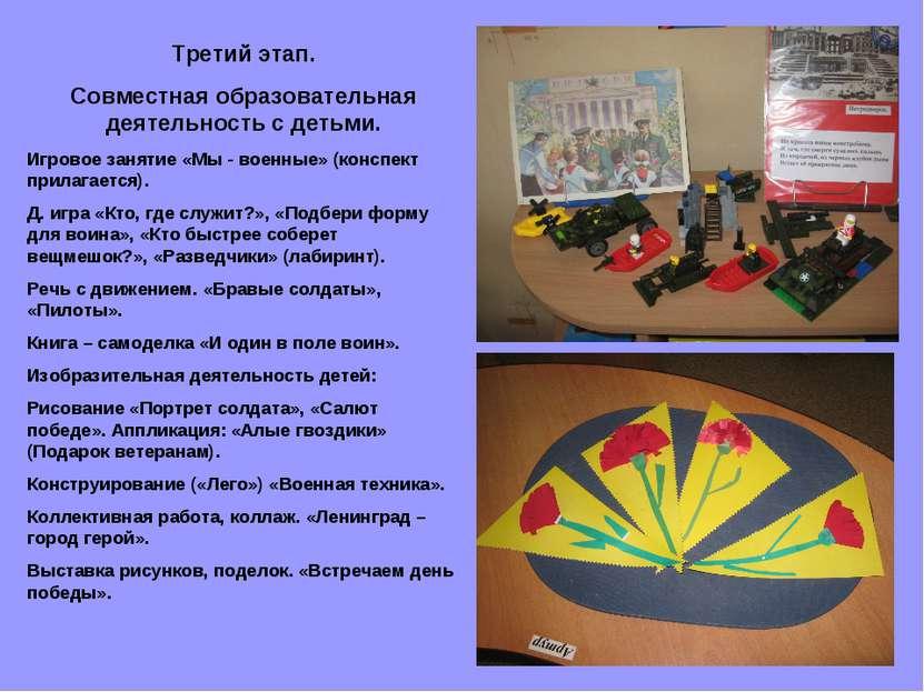 Третий этап. Совместная образовательная деятельность с детьми. Игровое заняти...