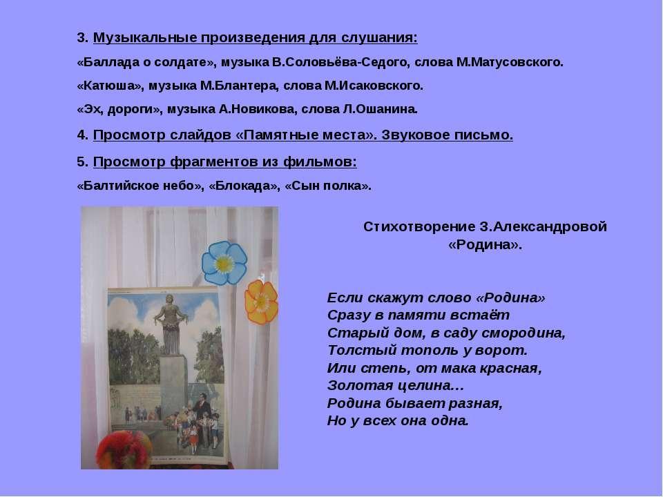 3. Музыкальные произведения для слушания: «Баллада о солдате», музыка В.Солов...