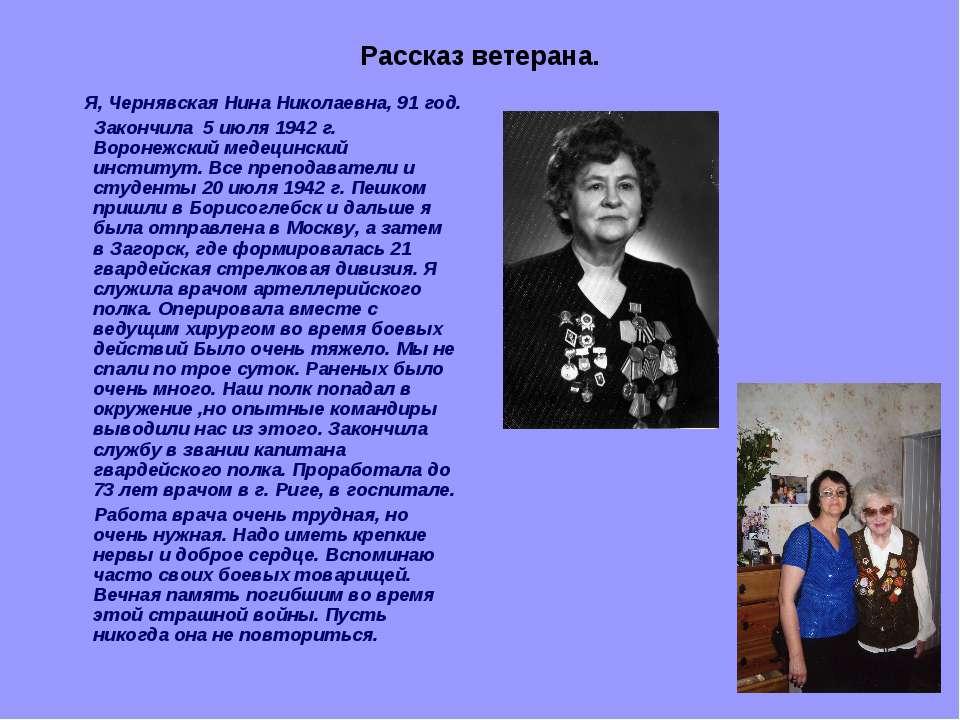 Рассказ ветерана. Я, Чернявская Нина Николаевна, 91 год. Закончила 5 июля 194...