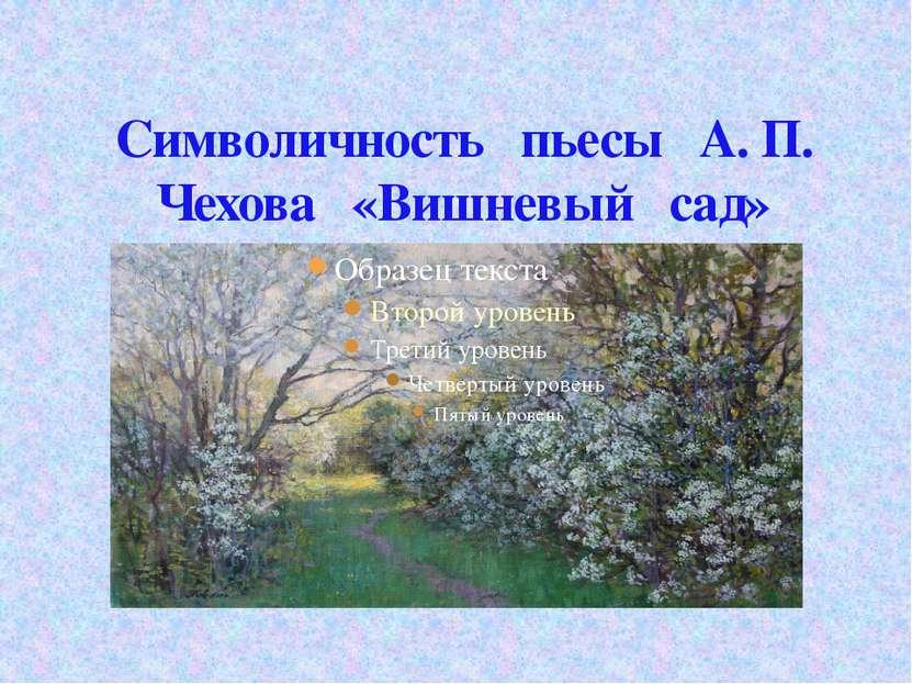Символичность пьесы А. П. Чехова «Вишневый сад»