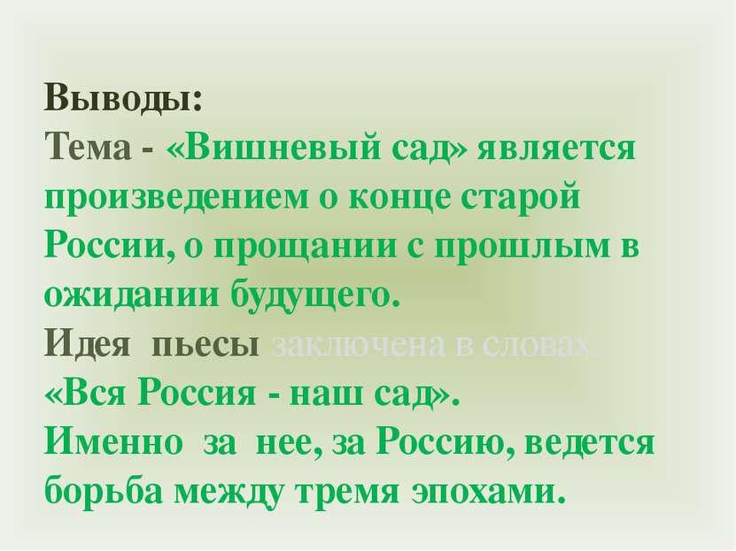 Выводы: Тема - «Вишневый сад» является произведением о конце старой России, о...