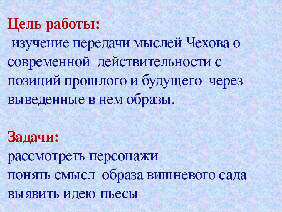Цель работы: изучение передачи мыслей Чехова о современной действительности с...