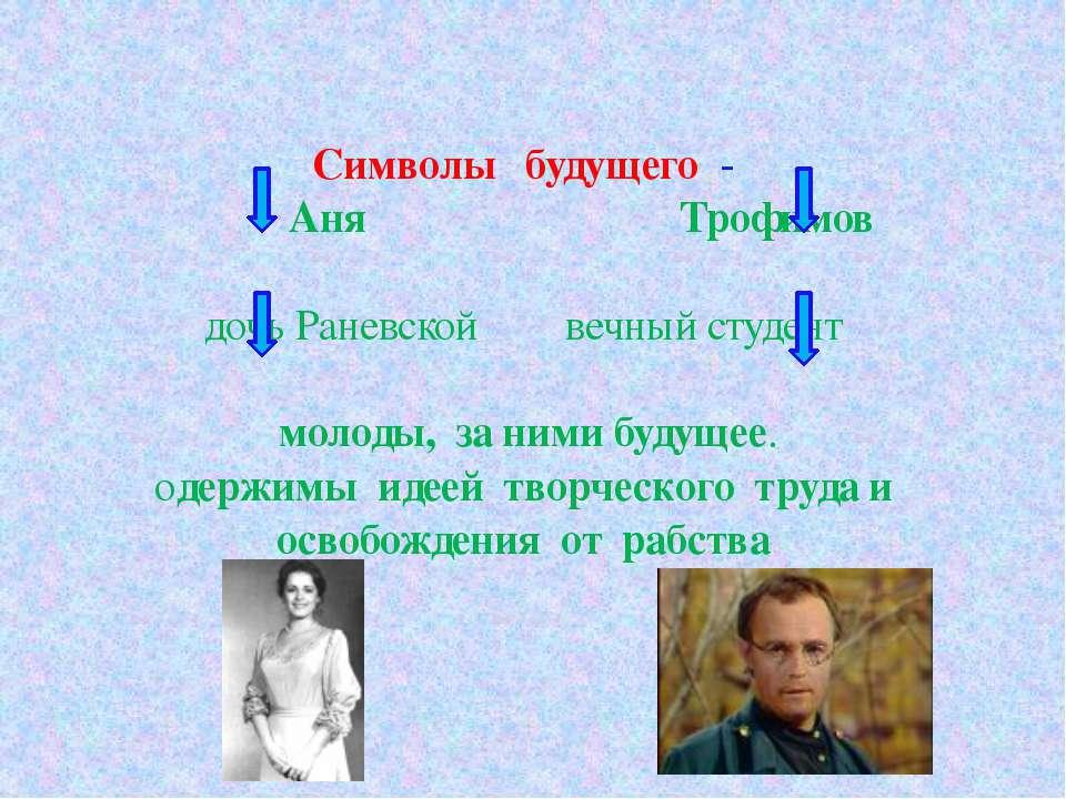 Символы будущего - Аня Трофимов дочь Раневской вечный студент молоды, за ними...