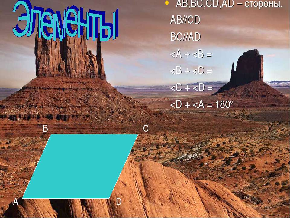 AB,ВС,СD,АD – стороны. АВ//CD BC//AD