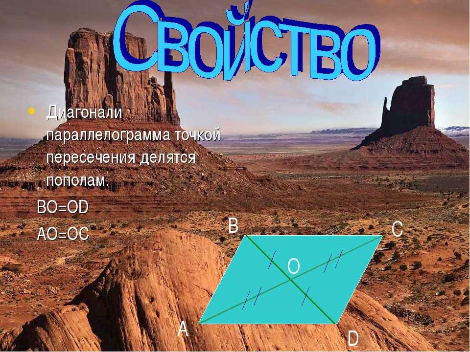 Диагонали параллелограмма точкой пересечения делятся пополам. ВО=ОD AO=OC А В...