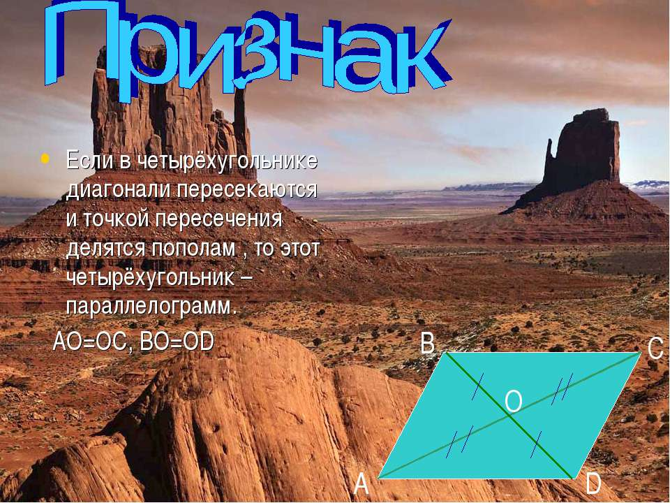 Если в четырёхугольнике диагонали пересекаются и точкой пересечения делятся п...